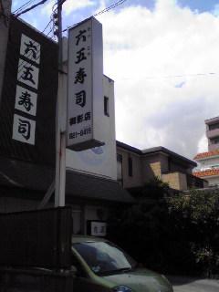 六五寿司 御影店