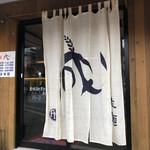 拉麺 成 -