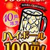 焼にく 和牛食堂 - ドリンク写真:ハイボール100円