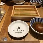天ぷらスタンドKITSUNE - テーブルセッティング