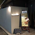 奈良町バル AMRIT -