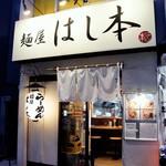 麺屋 はし本 -