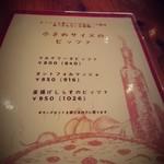農園レストラン タコ ヒストリア 871 - メニュー。