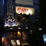 五反田漁師バル - 外観