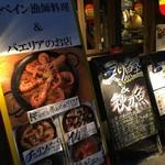 五反田漁師バル - 外の訴求