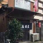 銚子屋 - 店舗外観2018年10月