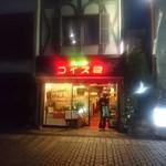 94664975 - 店頭