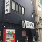 小野内酒場 - 店舗外観2018年10月