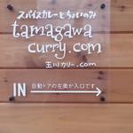 タマガワカリードットコム - 入り口
