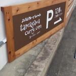 タマガワカリードットコム - 駐車場案内板