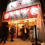横浜家系ラーメン 丸岡商店 - メイン写真: