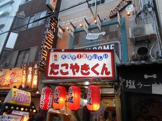大阪で1番おいしいたこやきくん なんば店