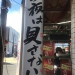 沼津港 漁師めし食堂 - 素晴らしいキャッチ