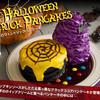 エッグスンシングス - 料理写真:★期間限定★ハロウィントリックパンケーキ