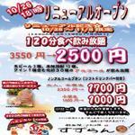 すずらん - 10/26リニューアルオープン
