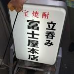 富士屋本店 - 看板