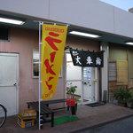 麺や  大車輪 - 店舗外観