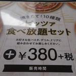 94680871 - 「ピッツァ食べ放題」プラス¥380+税 で食べ放題!