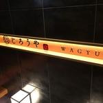 和牛焼肉じろうや 介 wagyu&sake - エントランス