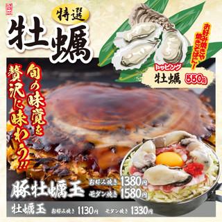 【10/15~3/31】今が旬!牡蠣フェア!