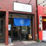 ねいろ屋 - お店外観(向かって右隣は本年8月に開店した「排骨坦々 五ノ井」さんです)