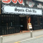 赤坂スペインクラブ アラ - 赤坂見附