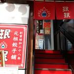珉珉 - お店は階段上がった2階。