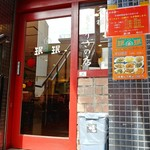珉珉 - お店の入り口付近。
