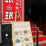 珉珉 - お店の看板とランチメニューの案内ボード。