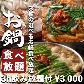 地鶏専門店ならではの絶品選べる鍋の食べ放題⇒3000円!