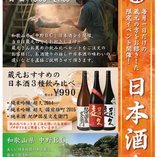 和歌山県/中野BC日本酒会蔵元おすすめ3種類の飲み比べセット