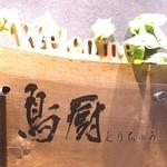 厳選地鶏×個室居酒屋 鳥厨 -