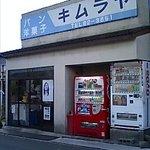 パン・洋菓子 キムラヤ - キムラヤ 外観