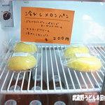 ポネット - 料理写真:冷やしメロンパン