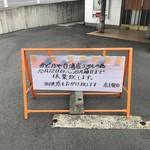 おおもり - 益蔵坂 かど乃や 臨時休業