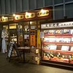 東京厨房 - 秋葉原富士ソフトビルの1階