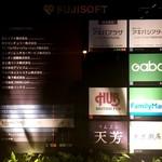 東京厨房 - 富士ソフトビルの1階