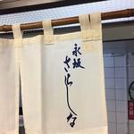 永坂更科 布屋太兵衛 - 立ち食いスペースの暖簾