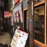 四川・餃子バル PAO2 - 中華料理店には見えない。
