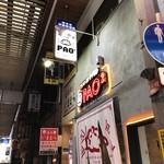 四川・餃子バル PAO2 - 東通り商店街に本格中華!