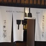 京都きん家 -