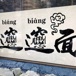 秦唐記 -