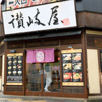 94726636 - 讃岐屋 紙屋町店さん