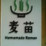 Homemade Ramen 麦苗 - 看板