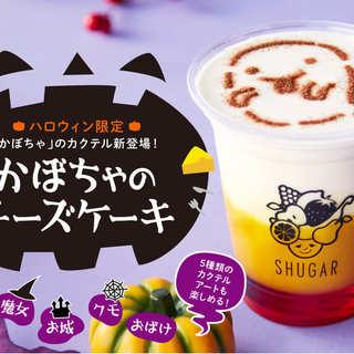 """【ハロウィン限定】""""かぼちゃのチーズケーキ""""が登場♪"""