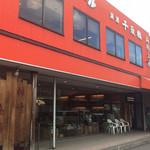 柿崎商店  - お店は2階