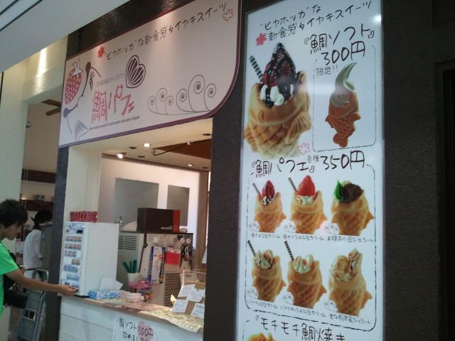 鯛パフェ 横浜ワールドポーターズ店