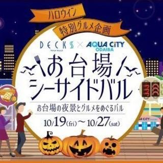 【夜景×バル】「お台場シーサイドバル」GNが期間限定で開催!