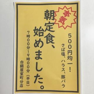 本気朝定食500円均一!!