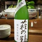 パーラー 小やじ - 萩の鶴(宮城)の純米生原酒、うすにごり